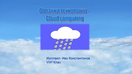 Облачни технологии - Cloud computing