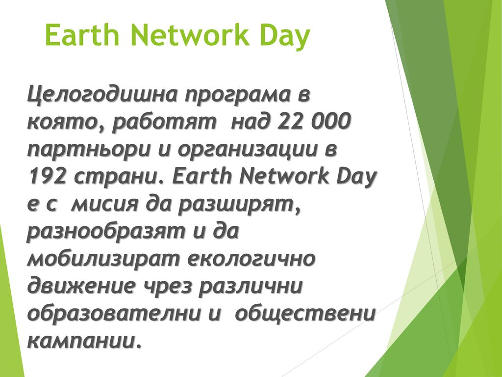 Earth Network Day