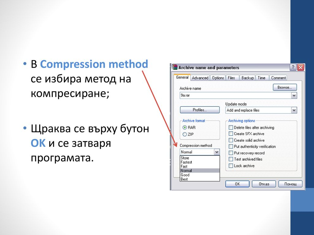 В Compression method се избира метод на компресиране;