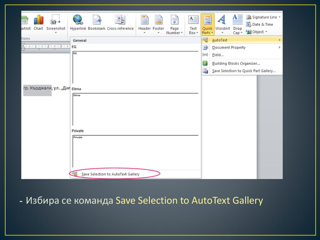 - Избира се команда Save Selection to AutoText Gallery