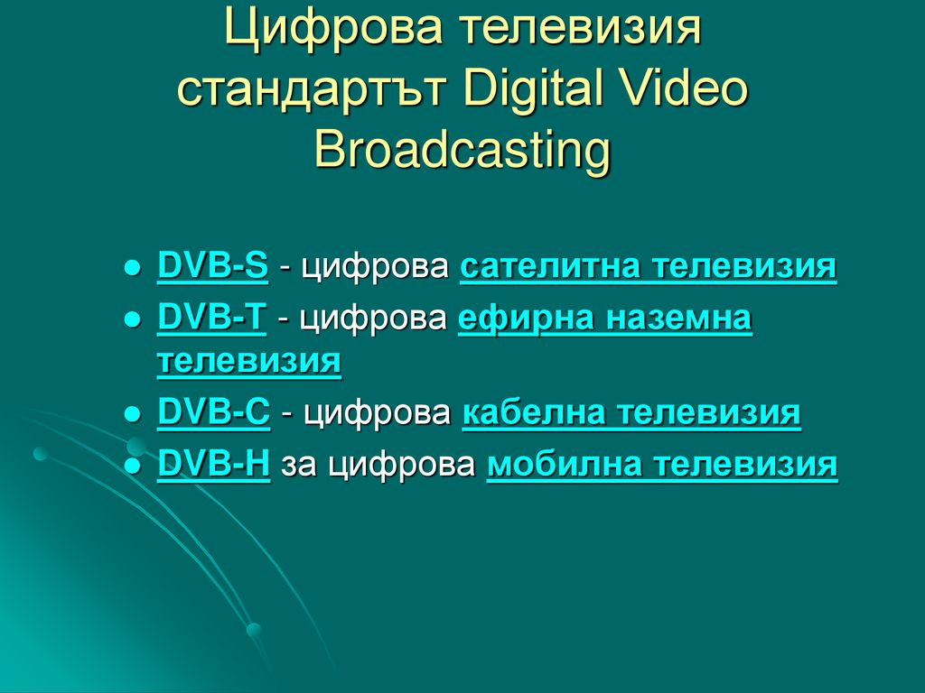 Цифрова телевизия стандартът Digital Video Broadcasting