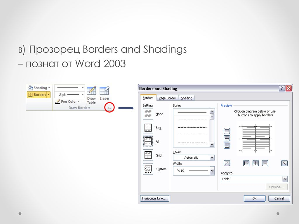 в) Прозорец Borders and Shadings – познат от Word 2003